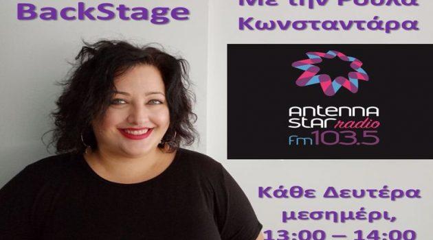 «BackStage»: Η νέα εκπομπή του «Antenna Star Radio FM 103.5»