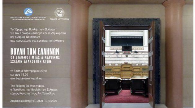 Ναύπλιο: Έκθεση για τον Κοινοβουλευτισμό