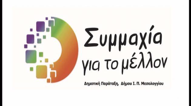 Μεσολόγγι: Η «Συμμαχία για το μέλλον» για την αποπομπή του Πάνου Παπαδόπουλου