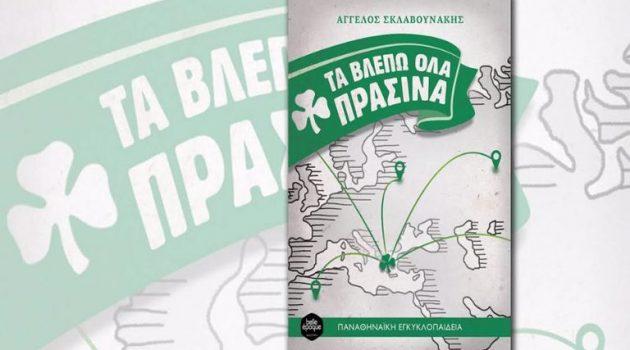 «Τα βλέπω όλα πράσινα» στην Αιτωλοακαρνανία!