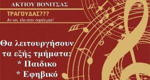 Δήμος Ακτίου – Βόνιτσας: Ίδρυση Χορωδίας – Τμήματα ενηλίκων και…