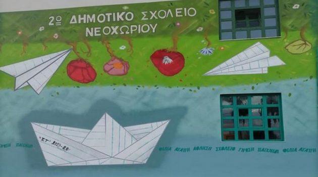 Ένα υπέροχο graffiti στο 2ο Δημοτικό Σχολείο Νεοχωρίου