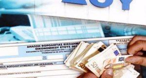 Εφορία: Ποιες φορολογικές υποχρεώσεις πρέπει να πληρωθούν σήμερα