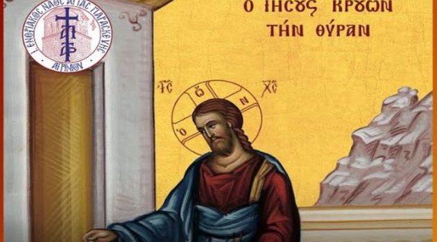 Ι.Ν. Αγίας Παρασκευής Αγρινίου: Αγιασμός για τη νέα κατηχητική χρονιά