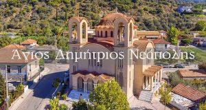 Άγιος Δημήτριος Νεάπολης Αγρινίου (Video)