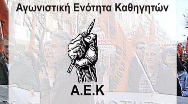 Α.Ε.Κ.: «Αντίσταση και Ανατροπή στην Εκπαίδευση»