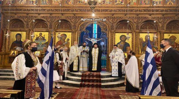 Αγρίνιο – 28η Οκτωβρίου: Δοξολογία για τον Εορτασμό της Εθνικής Επετείου (Video – Photos)