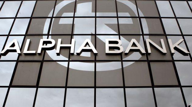 Απολύσεις στην Alpha Bank – Βλέπουν «πόρτα» 800 εργαζόμενοι