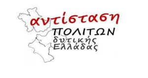 Δυτική Ελλάδα: Η Αντίσταση Πολιτών για τη χρηματοδότηση των ΚΟΙΝ.Σ.ΕΠ.
