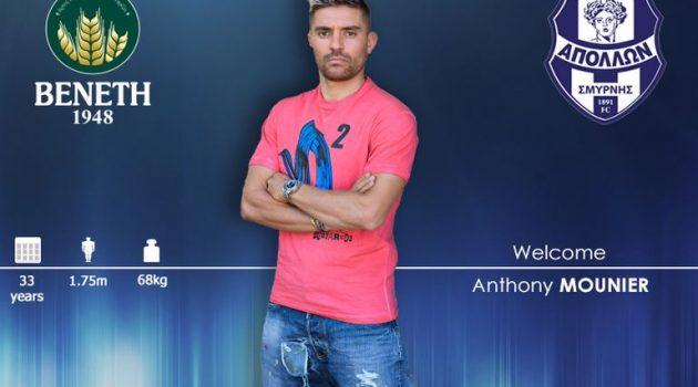 Ο πρώην παίχτης του Παναιτωλικού Αντονί Μουνιέ: «Το μέλλον μου είναι στην Ελλάδα»