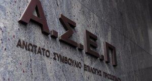 Εκδόθηκαν τα αποτελέσματα για τις προσλήψεις στην Τράπεζα Ελλάδος