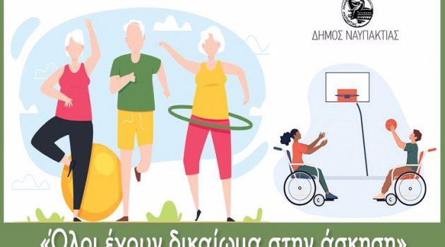 Δήμος Ναυπακτίας: «Όλοι έχουν δικαίωμα στην άσκηση»