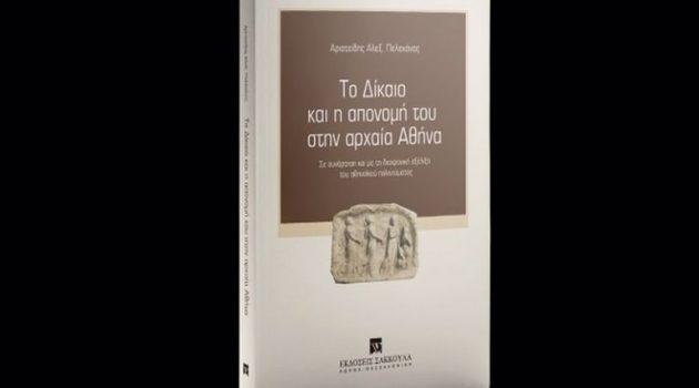 Βιβλίο: Το Δίκαιο και η απονομή του στην αρχαία Αθήνα