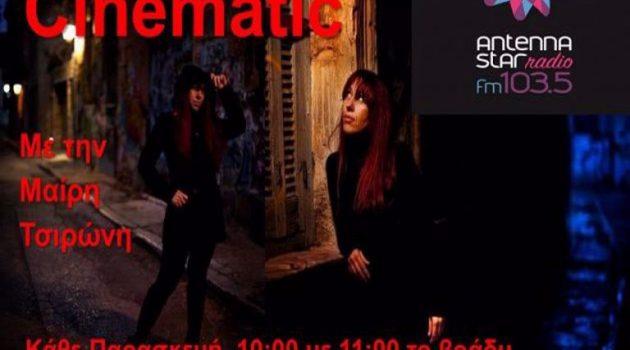 Η εκπομπή «Cinematic» επιστρέφει στον «Antenna Star Radio FM 103.5»