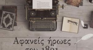 Λογοτεχνικός διαγωνισμός με θέμα τους ήρωες του 1821