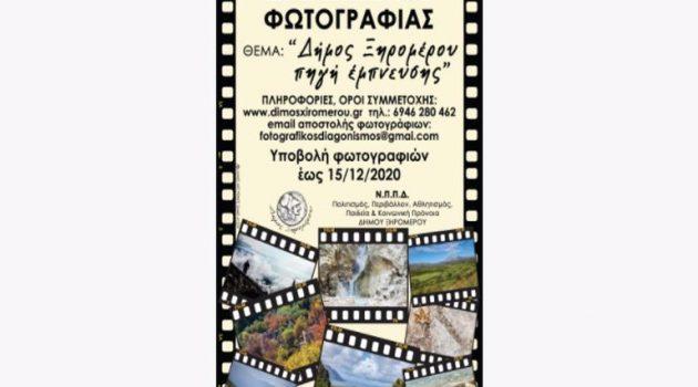 Δήμος Ξηρομέρου: Ξεκινά από 15 Οκτωβρίου ο Διαγωνισμός Φωτογραφίας