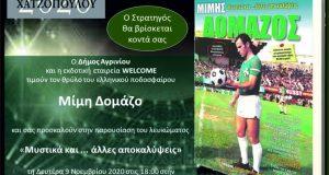 Αγρίνιο: Τιμητική εκδήλωση για το Μίμη Δομάζο