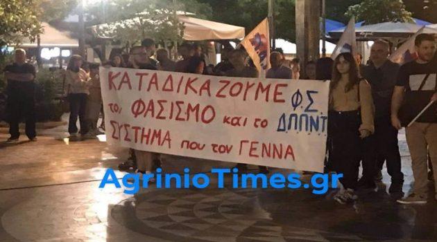 Αγρίνιο: Συλλαλητήριο από το Εργατικό Κέντρο – «Οι Ναζί στη Φυλακή» (Video – Photos)