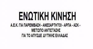Ενωτική Κίνηση: «Εκλογές αιρετών με το laptop της Κεραμέως»