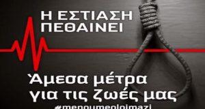 Ένωση Επαγγελματιών Εστίασης Αγρινίου: «Αλλεπάλληλα χτυπήματα»