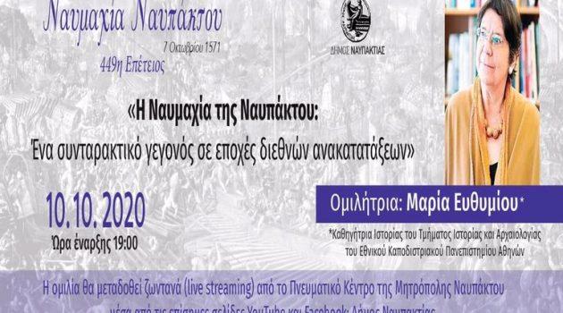 Ομιλία της Μ. Ευθυμίου για την 449η Επέτειο της Ναυμαχίας της Ναυπάκτου