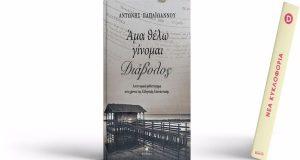 Μεσολόγγι 1824: «Άμα θέλω γίνομαι Διάβολος», του Αντώνη Παπαϊωάννου