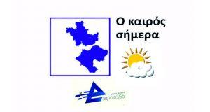 Αγρίνιο: Ο καιρός σήμερα, Τρίτη (20/10)