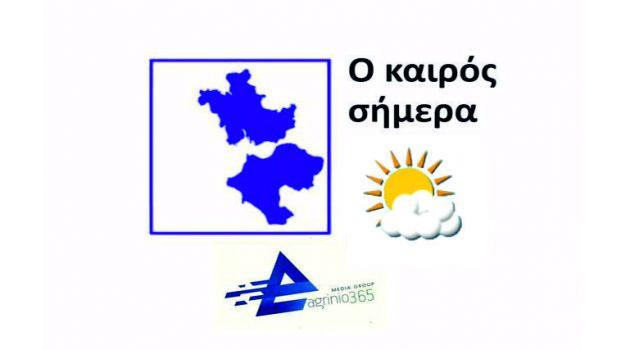 Αγρίνιο: Ο καιρός σήμερα Κυριακή 18 Οκτωβρίου 2020
