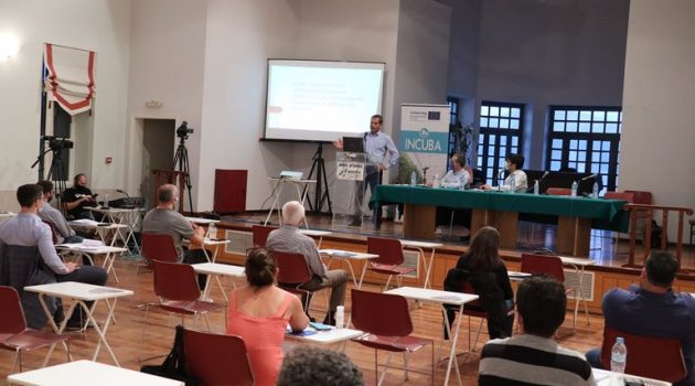 Εκδήλωση στο Αίγιο στο πλαίσιο του ευρωπαϊκού έργου: INCUBA