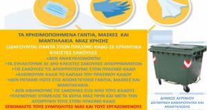 Δήμος Αγρινίου: Οδηγίες της Διεύθυνσης Καθαριότητας για τη διαχείριση απορριμμάτων