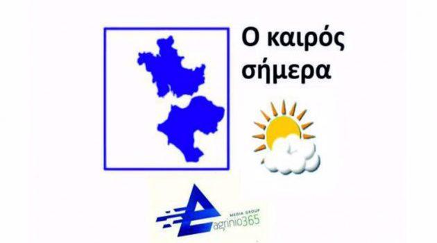 Αγρίνιο: Ο καιρός σήμερα (Δευτέρα, 19 Οκτωβρίου 2020)