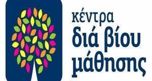 Νέα προγράμματα στα τμήματα μάθησης του Δήμου Αγρινίου