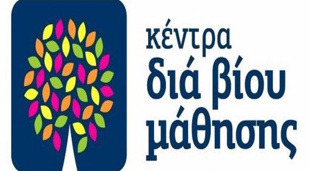Δήμος Αμφιλοχίας – Κ.Δ.Β.Μ.: Συμμετοχή στα τμήματα μάθησης