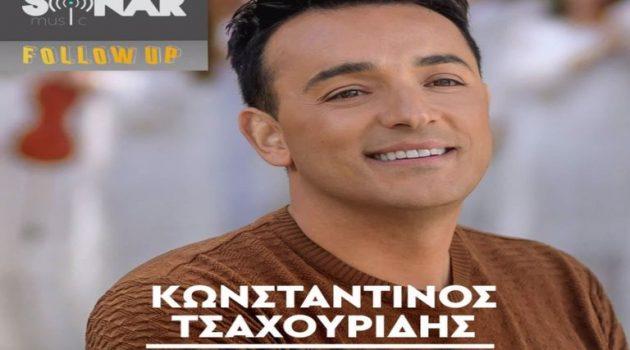 Κωνσταντίνος Τσαχουρίδης: «Η Ψυχή μου, εσύ!» (Video)