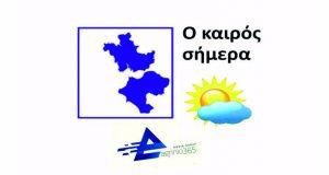 Αγρίνιο: Ο καιρός σήμερα, Παρασκευή, 30 Οκτωβρίου