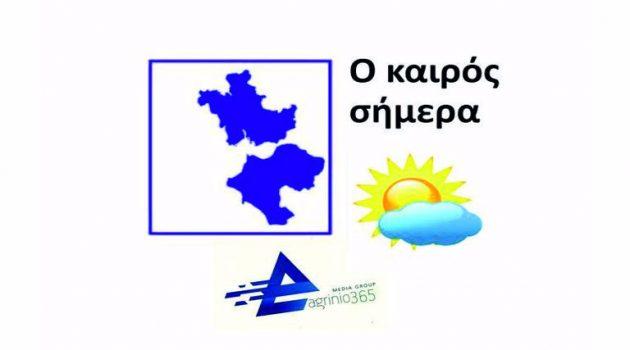 Αγρίνιο: Καθαρός ουρανός – Έως 21 βαθμούς κελσίου η θερμοκρασία