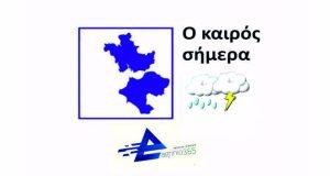 Αγρίνιο: Ο καιρός σήμερα, 28 Οκτωβρίου 2020