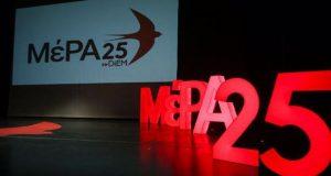 Η Ομάδα Βάσης του ΜέΡΑ25 Μεσολογγίου διεκδικεί μαζί με τους…