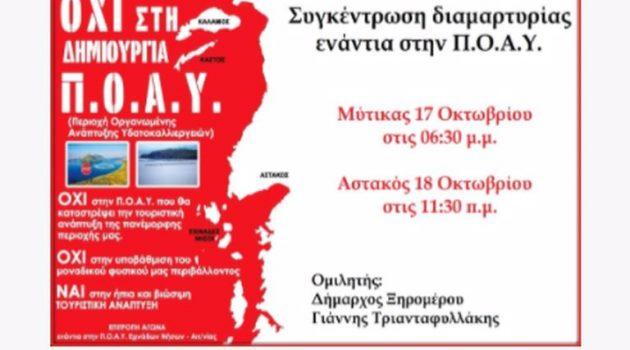 Διοργάνωση συγκεντρώσεων σε Μύτικα και Αστακό – Ομιλητής ο Γ. Τριανταφυλλάκης