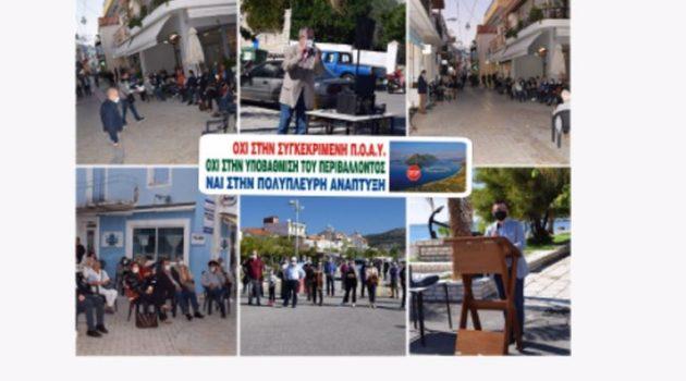 Π.Ο.Α.Υ.: Ενημερωτικές εκδηλώσεις της Επιτροπής Αγώνα σε Μύτικα και Αστακό