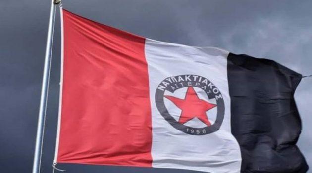Γ' Εθνική: Δείτε ζωντανά το ματς Αίας Γαστούνης – Ναυπακτιακός Αστέρας