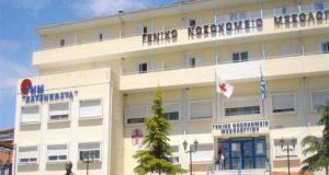 Νοσοκομείο Μεσολογγίου: Πρόσληψη επικουρικού Ιατρού Παθολόγου για δύο έτη