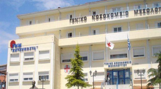 Αίτημα Δωρεάς Ιατροτεχνολογικού Εξοπλισμούστο Νοσοκομείο Μεσολογγίου