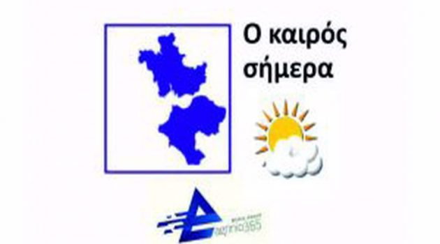 Αγρίνιο: Ο καιρός σήμερα (Σάββατο, 10 Οκτωβρίου 2020)