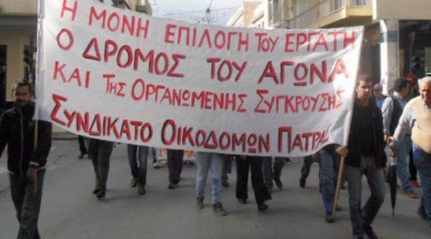 Το συνδικάτο οικοδόμων Πάτρας καλεί σε συλλαλητήριο