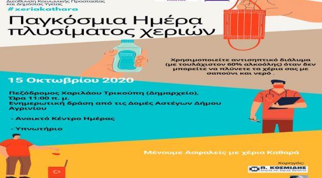 Αγρίνιο: Παγκόσμια Ημέρα πλυσίματος χεριών