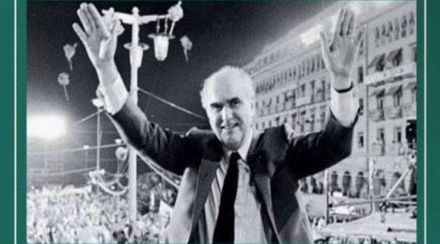 Η Φ. Γεννηματά για τα 39 χρόνια από τη μεγάλη νίκη του ΠΑ.ΣΟ.Κ.