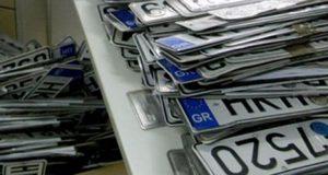 Πόσο θα πωλούνται οι «εύκολες» πινακίδες κυκλοφορίας