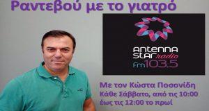 Antenna Star 103.5 – «Ραντεβού με το Γιατρό»: Αφιέρωμα στην…