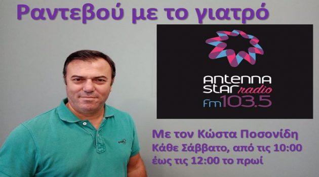 Antenna Star 103.5 – «Ραντεβού με το Γιατρό»: Διατροφή κατά την περίοδο της Νηστείας